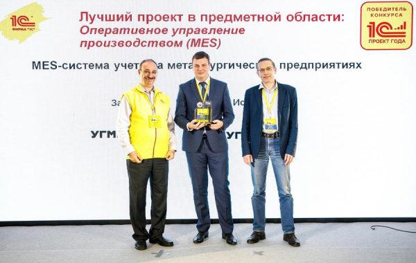 УГМК-ОЦМ – победитель конкурса «1С: проект года»
