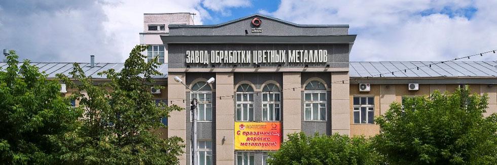 Кировский завод ОЦМ (КЗОЦМ)